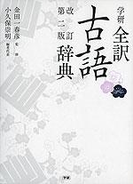 学研 全訳 古語辞典 改訂第二版