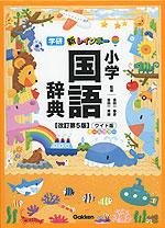(新)レインボー 小学国語辞典 [改訂第5版] ワイド版