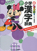 新レインボー 小学漢字辞典 [改訂第5版] ミッキー&ミニー版