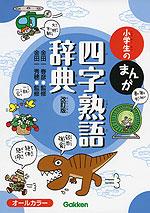 小学生の まんが 四字熟語辞典 改訂版