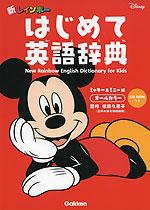 新レインボー はじめて英語辞典 CD-ROMつき ミッキー&ミニー版