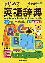 新レインボー はじめて英語辞典 CD-ROMつき