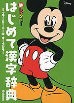 新レインボー はじめて漢字辞典 ミッキー&ミニー版