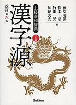 漢字源 改訂第六版