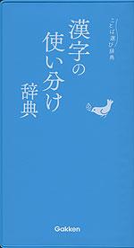 漢字の使い分け辞典
