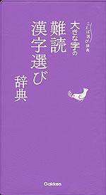 大きな字の 難読漢字選び辞典
