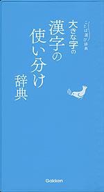 大きな字の 漢字の使い分け辞典