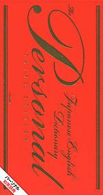 パーソナル 和英辞典 第3版