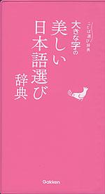 大きな字の 美しい日本語選び辞典