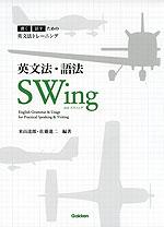 英文法・語法 SWing(スウィング)