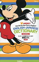 ミッキー! これ英語でなんていうの? 英和じてん 第2版