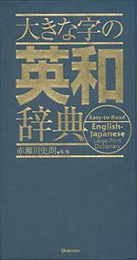 大きな字の 英和辞典