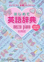 メゾピアノ 辞典コレクション はじめて英語辞典