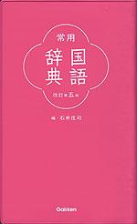 常用国語辞典 改訂第五版