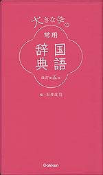 大きな字の 常用国語辞典 改訂第五版