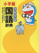 小学館 例解学習 国語辞典 第十版 ドラえもん版