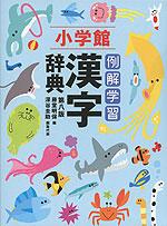 小学館 例解学習 漢字辞典 第八版