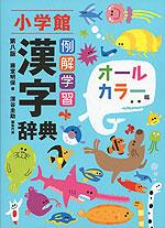 小学館 例解学習 漢字辞典 第八版 オールカラー版