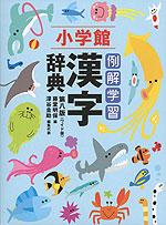 小学館 例解学習 漢字辞典 第八版 <ワイド版>