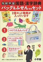 小学館 例解学習 国語・漢字辞典 バッグ&ふせん付きセット