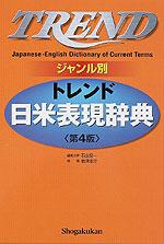 ジャンル別 トレンド日米表現辞典 第4版