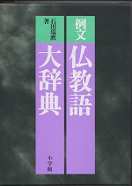 例文仏教語大辞典