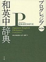 プログレッシブ 和英中辞典 第4版