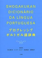 プログレッシブ ポルトガル語辞典