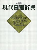 小学館 現代日葡辞典