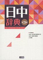 日中辞典 第3版