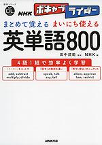 NHKボキャブライダー まとめて覚える まいにち使える 英単語 800