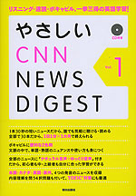 やさしい CNN NEWS DIGEST Vol.1