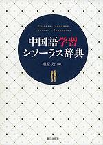 中国語学習 シソーラス辞典