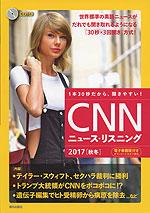 CNN ニュース・リスニング 2017[秋冬]