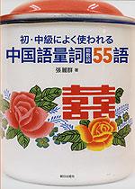 初・中級によく使われる 中国語量詞(助数詞) 55語