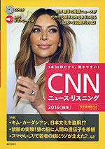 CNN ニュース・リスニング 2019[秋冬]