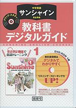 中学英語 サンシャイン 完全準拠 クリック・スタディ 教科書デジタルガイド 1 開隆堂版 「SUNSHINE ENGLISH COURSE 1」 (教科書番号 728)