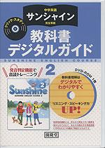 中学英語 サンシャイン 完全準拠 クリック・スタディ 教科書デジタルガイド 2 開隆堂版 「SUNSHINE ENGLISH COURSE 2」 (教科書番号 828)