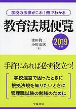 教育法規便覧 2019年版