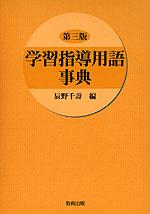 第三版 学習指導用語事典