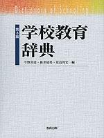 第3版 学校教育辞典