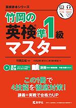 竹岡の英検 準1級マスター