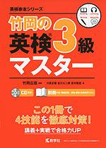 竹岡の英検 3級マスター