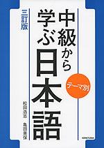 テーマ別 中級から学ぶ日本語 三訂版