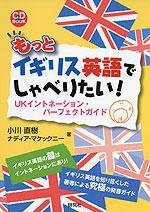 もっと イギリス英語でしゃべりたい!