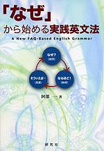 「なぜ」から始める実践英文法
