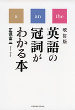 改訂版 英語の冠詞がわかる本
