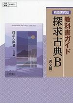 教科書ガイド 桐原書店版「探求古典B(古文編)」 (教科書番号 325)