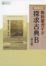 教科書ガイド 桐原書店版「探求古典B(漢文編)」 (教科書番号 326)