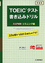 TOEICテスト 書き込みドリル スコア650 リスニング編 新装版